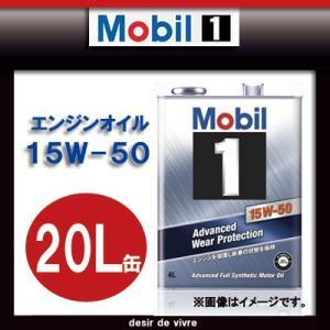 Mobil1 モービル1 エンジンオイル 15W-50 SN...