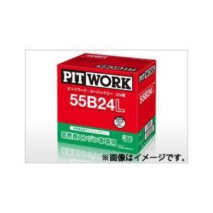 PITWORK / ピットワーク バッテリー 低燃費エンジン車専用 55B24L desir-de-vivre
