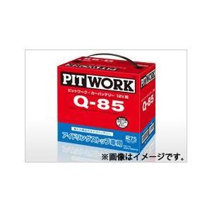 PITWORK / ピットワーク バッテリー アイドリングストップ車用 Q-85|desir-de-vivre