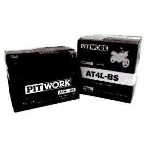 PITWORK ピットワーク 2輪車用バッテリー ATB4L-B|desir-de-vivre