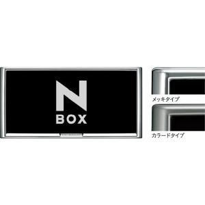 HONDA ホンダ 純正 NBOX N-BOX エヌボックス ライセンスフレーム フロント用 / リア用 メッキ / カラード 2011.11〜2012.11 08P25-EJ5-*** / 08P26-EJ5-***|desir-de-vivre