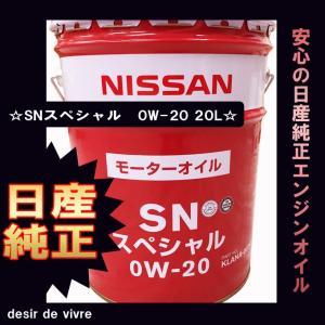 NISSAN 日産 エンジンオイル SNスペシャル 0W-20 20L缶