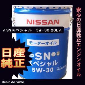 NISSAN 日産 エンジンオイル SNスペシャル 5W-30 20L缶