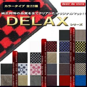 オリジナル フロアマット デラックス DAIHATSU ダイハツ ネイキッド コラムシフト H14 / 1〜H16 / 4 ネイキッド 3|desir-de-vivre
