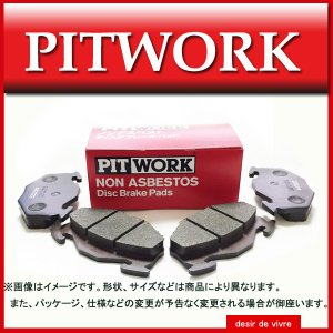 PITWORK ピットワーク ダイハツ フロント ブレーキパッド タントカスタム / DBA-LA600S / 660cc / 仕様 / 年式13.09〜 / 内径 51.1 desir-de-vivre