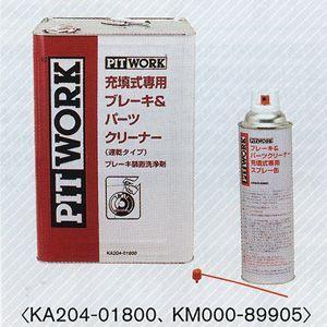 NISSAN 日産 PITWORK ピットワーク 動充填式ブレーキ & パーツクリーナー 詰替用 スプレー缶 300ml 缶 KM000-89905|desir-de-vivre