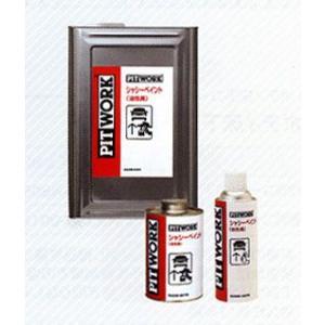 NISSAN 日産 PITWORK ピットワーク 下回り塗装 シャシー塗装剤 シャシーペイント 油性 黒 420ml KA240-42076|desir-de-vivre