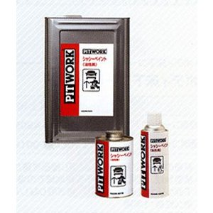 NISSAN 日産 PITWORK ピットワーク 下回り塗装 シャシー塗装剤 シャシーペイント 油性 黒 16L KA240-01676|desir-de-vivre