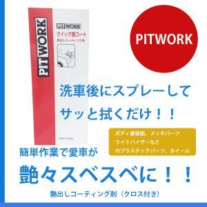 NISSAN 日産 PITWORK ピットワーク クイック艶コート 350ml KA310-35092|desir-de-vivre