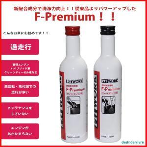 NISSAN 日産 PITWORK ピットワーク 燃料系洗浄剤 F-Premium 300ml KA651-30090 / KA651-30091|desir-de-vivre