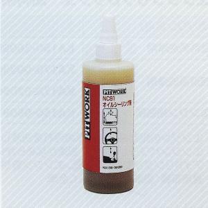 NISSAN 日産 PITWORK ピットワーク NC81オイルシーリング剤 300ml|desir-de-vivre