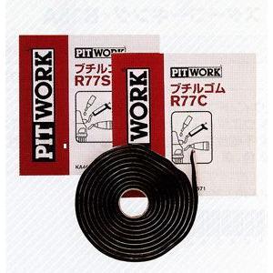 NISSAN 日産 PITWORK ピットワーク シーリング剤 ブチルゴム ・ R77S 8.5Ф×4m巻 KA460-08570|desir-de-vivre