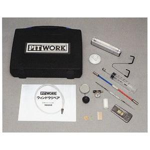 初めての方でも簡単に作業ができます。  ウィンドウリペアキットのケースを含む工具類。  吸排気インジ...