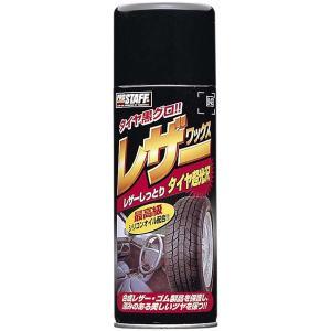 PRO STAFF プロスタッフ 車内コーティング剤 レザーワックス 420ml[B-42]|desir-de-vivre