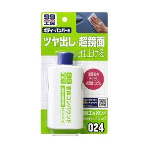 SOFT99 ソフト99 製品 液体コンパウンド 【125ml】【desir de vivre】