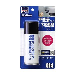 SOFT99 ソフト99 製品 バンパープライマー 【100ml】【desir de vivre】