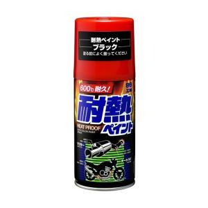 ソフト99 耐熱ペイント ブラック BP-1 08020 | DIY 補修 マフラー 耐熱スプレー ...