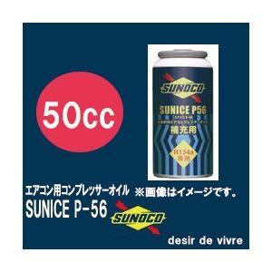 SUNOCO スノコ SUNICE P56 134a PAG 50cc|desir-de-vivre