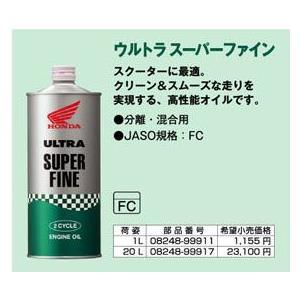 HONDA ホンダ エンジンオイル ホンダ純正 ウルトラ スーパー ファイン (1L缶)FC|desir-de-vivre