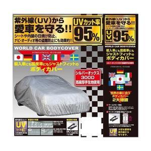 ユニカー工業 CB-201 ワールドカー ボディカバー オックス WA|desir-de-vivre