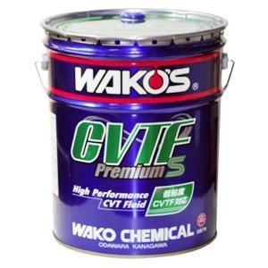 和光 ワコーズ WAKO'S CVTF P-S シーブイティーエフ プレミアムスペック 20L 缶 G876|desir-de-vivre