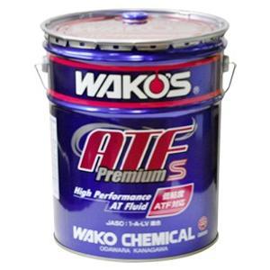 和光 ワコーズ WAKO'S ATF P-S エーティーエフ プレミアムスペック 20L 缶 G866|desir-de-vivre