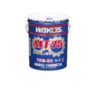 和光 ワコーズ WAKO'S MT-75 エムティー75 G206|desir-de-vivre