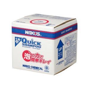 和光 ワコーズ WAKO'S QS クイックシャンプー W400|desir-de-vivre