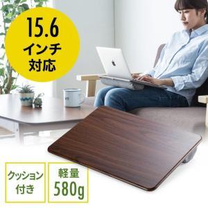 天板は木目調でパソコンやタブレット操作をひざ上で行うことができ、裏面は重みや衝撃を吸収するクッション...