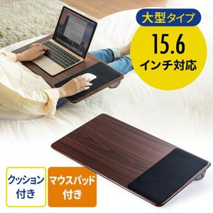 天板は木目調でマウスパッド付きの大型タイプで、パソコンやタブレット操作をひざ上で行うことができ、裏面...