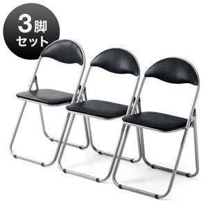 会議用チェア・パイプ椅子 / パイプ椅子 3脚セット ブラック 150-SNC122BKの商品画像|ナビ