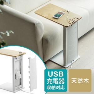デスクサイドテーブル ソファサイドテーブル USB充電器収納タイプ 天然木 スチール使用 ホワイト