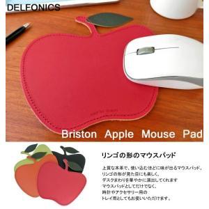 リンゴの形がかわいい、DELFONICSのBriston/ブリストン 本革製アップルマウスパッドです...