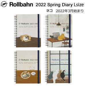 ロルバーン ダイアリー 2020年4月始まり手帳 DELFONICS デルフォニックス (2020年...