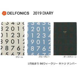 送料無料 DELFONICS/デルフォニックス 2019年1月始まり 手帳 B6 ウィークリー キトリ ナンバー ダイアリー 290009|desklabo