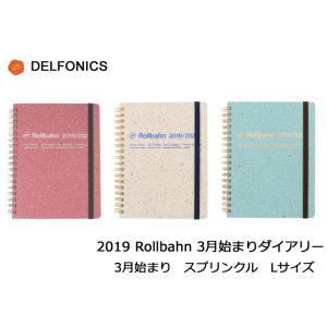 DELFONICS/デルフォニックス 2019年 春 2019スプリングダイアリー スプリンクル 手帳 (2019年3月始まり) ロルバーン ダイアリー スプリンクル  Lサイズ|desklabo