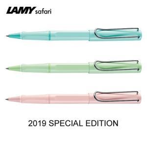 ドイツの筆記具ブランドLAMY(ラミー)の2019年サファリ限定色は、3色同時発売。 「パウダーロー...