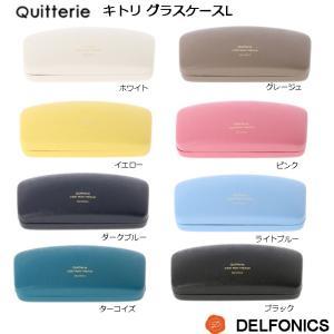 DELFONICS/デルフォニックス Quitterie キトリ グラスケースL 500695|desklabo