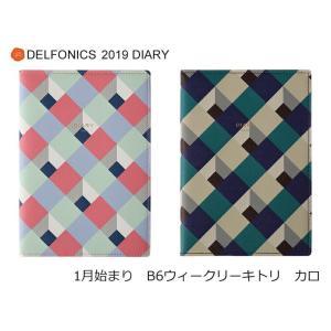 送料無料 DELFONICS/デルフォニックス 2019年1月始まり 手帳 B6 ウィークリー キトリ カロ ダイアリー 290008|desklabo
