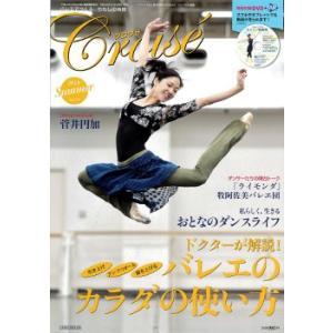 クロワゼ vol.71  ★特別付録DVD+AR付き!   ◆Dancer on Cover 菅井円...