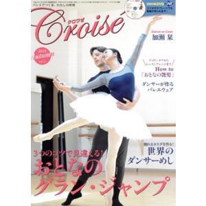 クロワゼ vol.72  ★特別付録DVD+AR付き!   ◆無理なく、美しく! グラン・ジャンプ ...