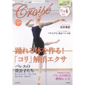 クロワゼ vol.73  ★特別付録DVD+AR付き!   ◆踊れる体を作る!「コリ」解消エクサ 思...
