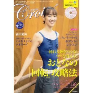 クロワゼ vol.74  ★特別付録DVD+AR付き!   ◆おとなのためのピルエット攻略ガイド ぶ...