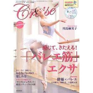 クロワゼ vol.75  ★特別付録DVD+AR付き!   ◆感じて、きたえる!  「バレエ筋」エク...