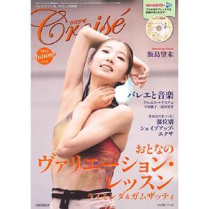 最新号 バレエ雑誌 クロワゼ vol.76