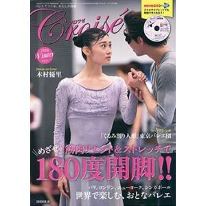 最新号 バレエ雑誌 クロワゼ vol.77