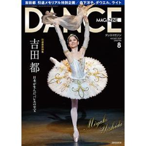 ダンスマガジン 2019年8月号  ◆特別企画 吉田 都 日本が生んだバレエの至宝  ◆Specia...
