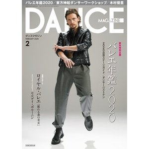 バレエ 雑誌 ダンスマガジン2020年2月号 ドゥッシュドゥッスゥ
