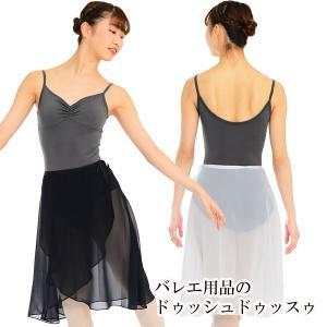 ロング巻きスカート 60cm丈(大人用バレエウェア)|dessus-y
