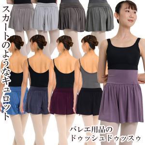 バレエ 大人用 ショートパンツ フレアキュロット スカート風 バレエ用品|dessus-y